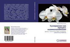 Bookcover of Супервизия как процесс взаимопонимания