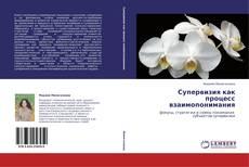 Buchcover von Супервизия как процесс взаимопонимания