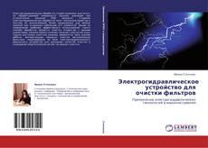 Bookcover of Электрогидравлическое устройство для очистки  фильтров