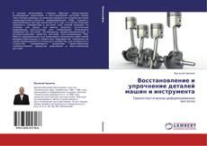 Bookcover of Восстановление и упрочнение деталей машин и инструмента