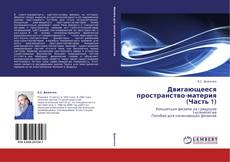 Двигающееся пространство-материя  (Часть 1) kitap kapağı