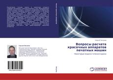Bookcover of Вопросы расчета красочных аппаратов печатных машин