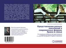 Bookcover of Представления разных поколений о современных формах брака и семьи