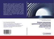 Borítókép a  Новые решения уравнений двумерной ортотропной пластичности - hoz