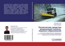 Capa do livro de Технические средства разрушения снежно-ледяных образований