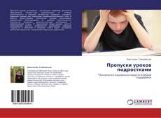 Bookcover of Пропуски уроков подростками