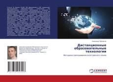 Bookcover of Дистанционные образовательные технологии