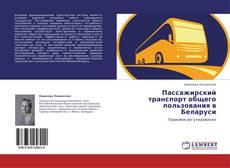 Couverture de Пассажирский транспорт общего пользования в Беларуси