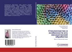 Bookcover of Стеклопластик и особенности его механической обработки