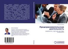 Buchcover von Предпринимательская деятельность