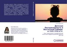 Bookcover of Детская беспризорность в Восточной Сибири   в 1920-1930-х гг.