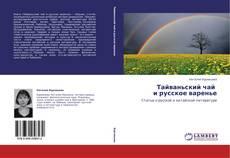 Borítókép a  Тайваньский чай   и русское варенье - hoz