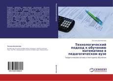 Couverture de Технологический подход к обучению математике в педагогическом вузе
