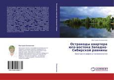 Portada del libro de Остракоды квартера юго-востока Западно-Сибирской равнины