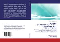 Bookcover of Псевдо дифференциальные уравнения и их приложения