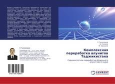 Обложка Комплексная переработка алунитов Таджикистана
