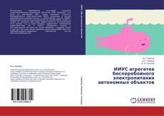 ИИУС агрегатов бесперебойного электропитания автономных объектов kitap kapağı