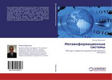 Bookcover of Метаинформационные системы