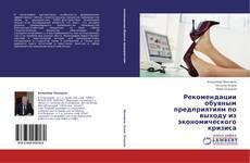 Bookcover of Рекомендации обувным предприятиям по выходу из экономического кризиса