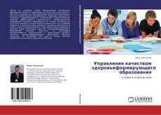 Copertina di Управления качеством здоровьеформирующего образования