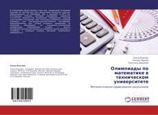 Bookcover of Олимпиады по математике в техническом университете