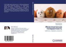 Bookcover of Межэтническая толерантность