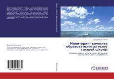 Buchcover von Мониторинг качества образовательных услуг высшей школы