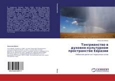 Bookcover of Тэнгрианство в духовно-культурном пространстве Евразии