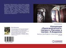 Capa do livro de Концепция «Панпсихического» театра в «Письмах о театре» Л.Андреева