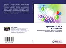 Bookcover of Креативность и интеллект