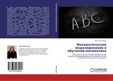 Обложка Математическое моделирование в обучении математике