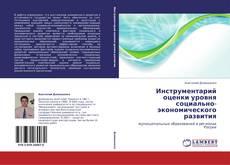 Bookcover of Инструментарий оценки уровня социально-экономического развития