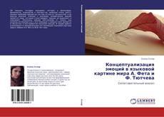 Концептуализация эмоций в языковой картине мира А. Фета и Ф. Тютчева kitap kapağı