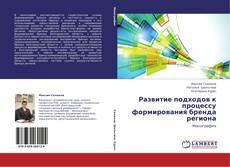 Bookcover of Развитие подходов к процессу формирования бренда региона