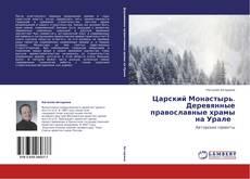 Царский Монастырь.   Деревянные православные храмы на Урале  的封面
