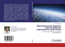 Capa do livro de Вертикальный перенос стратосферных аэрозолей в поле ветра