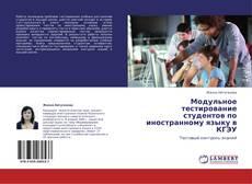 Bookcover of Модульное тестирование студентов по иностранному языку в КГЭУ
