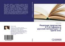 Bookcover of Рецепция творчества Э.Т.А.Гофмана в русской литературе 1-й трети XIXв.