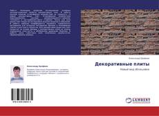 Bookcover of Декоративные плиты