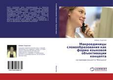Portada del libro de Макроединицы словообразования как форма языковой объективации концепта