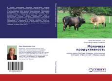 Bookcover of Молочная продуктивность
