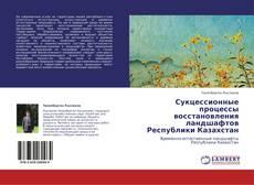 Обложка Сукцессионные процессы восстановления ландшафтов Республики Казахстан