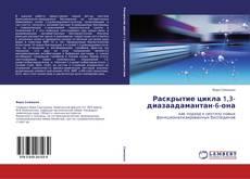 Bookcover of Раскрытие цикла 1,3-диазаадамантан-6-она