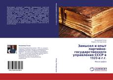 Замысел и опыт партийно-государственного управления СССР в 1920-е г.г. kitap kapağı