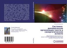 Системно-динамическая организация текста в синергетическом аспекте kitap kapağı