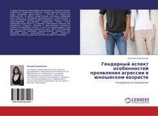 Couverture de Гендерный аспект особенностей проявления агрессии в юношеском возрасте