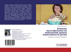 Bookcover of Влияние мультфильмов на повышение уровня агрессивности детей