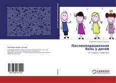Bookcover of Послеоперационная боль у детей