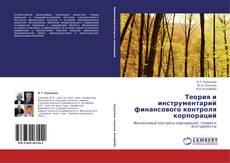 Capa do livro de Теория и инструментарий финансового контроля корпораций