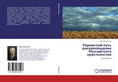 Bookcover of Тернистый путь раскрепощения Российского крестьянства